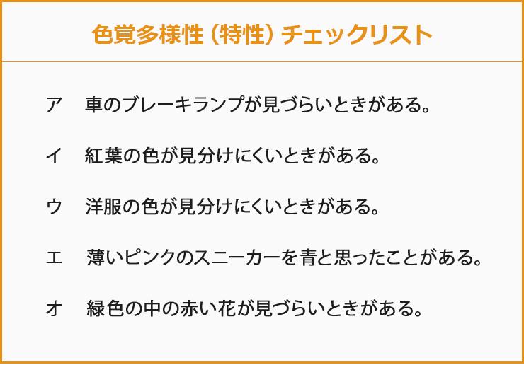 色覚特性(いわゆる色盲・色弱)チェックリスト