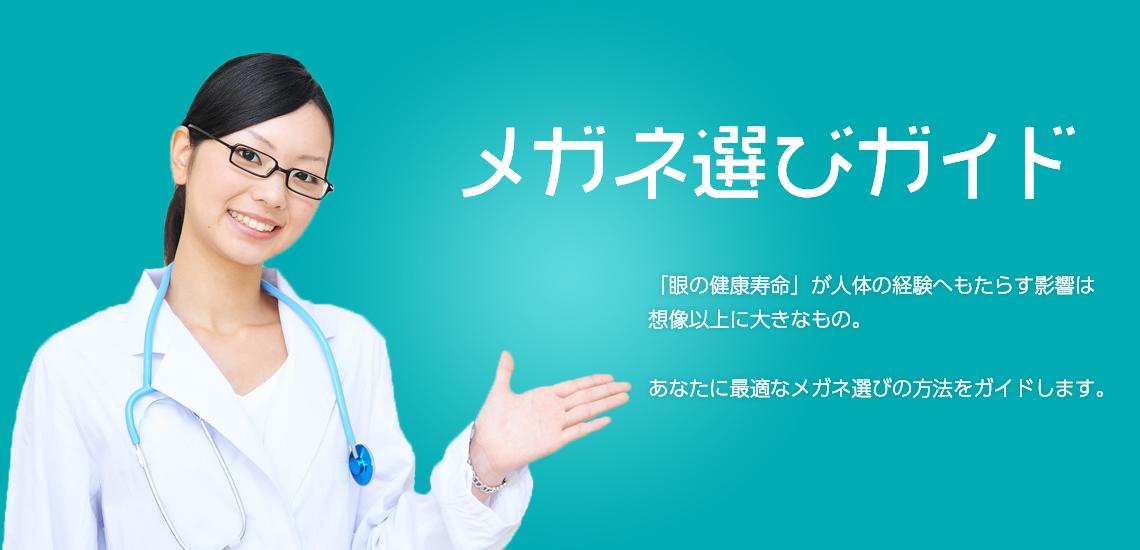 眼の健康に良いメガネ選びガイド 「眼の健康寿命」が人体の健康へもたらす影響は想像以上に大きなもの。健康な生活を送るために、あなたに最適なメガネ選びの方法をガイドします。