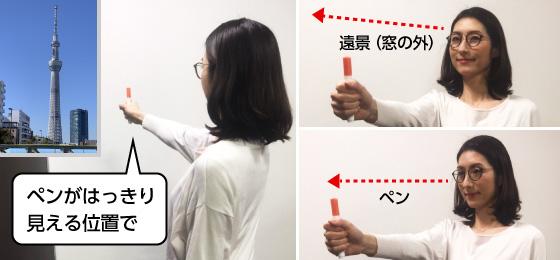 遠景&ペン注視のトレーニング 【1回3セット 1日2回】