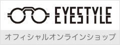 eye style オフィシャルオンラインショップ