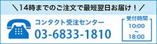 コンタクト受注センター 0120209060