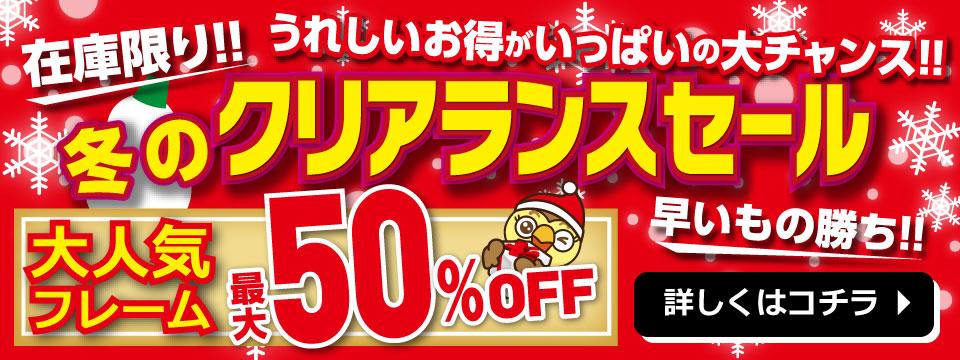 冬のクリアランスセール!!最大50%OFF!