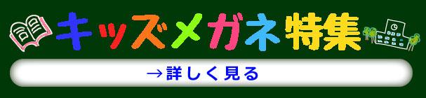 kids_banner