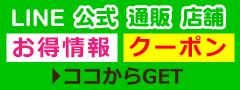 LINE公式 通販 店舗 お得情報 クーポン ここからGET