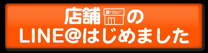 lineat-shop_banner
