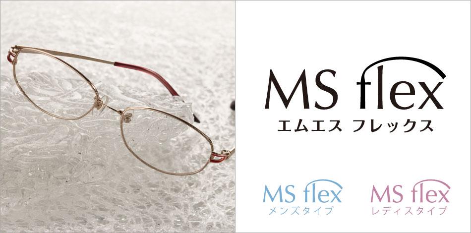 ms_flex_top