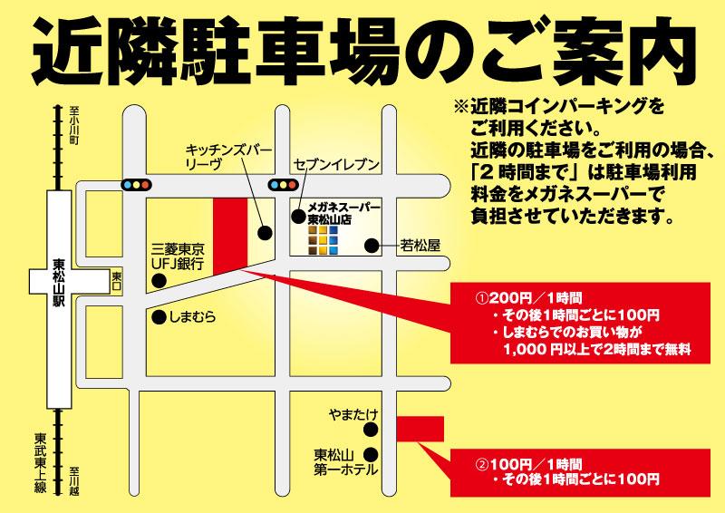 A6_近隣駐車場こ?案内_東松山店