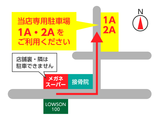 当店専用駐車場1A・2Aをご利用ください