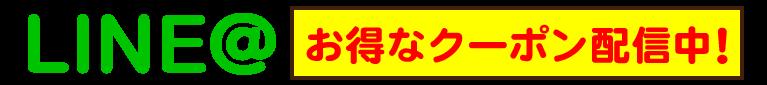 LINE@ お得なクーポン配信中