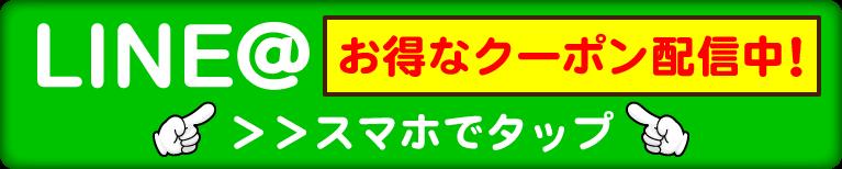 メガネスーパー桜新町店のLINE@アカウントを友だち追加で、お得なクーポンをプレゼント!