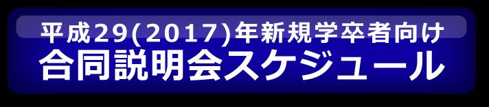 採用2017_btn