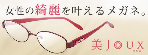 女性の綺麗を叶えるメガネ 美joux