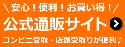 公式通販サイト コンビニ受取・店頭受取りが便利