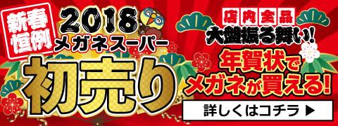 2018年メガネスーパー初売り 店内全品大盤振る舞い!