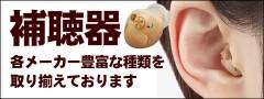 補聴器各メーカー豊富な種類を取り揃えております