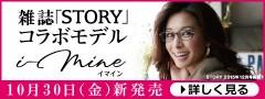 雑誌「STORY」コラボモデル imine イマイン 10月30日発売