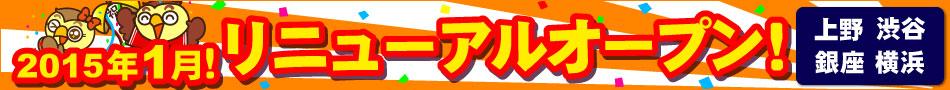 大型4店舗リニューアルオープン!【上野・渋谷・銀座・横浜】