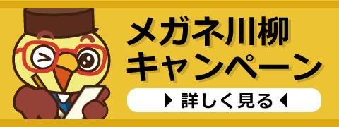 メガネ川柳キャンペーン