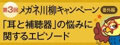 bnr_senrryu3