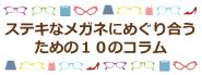 ステキなメガネにめぐりあうための10のコラム