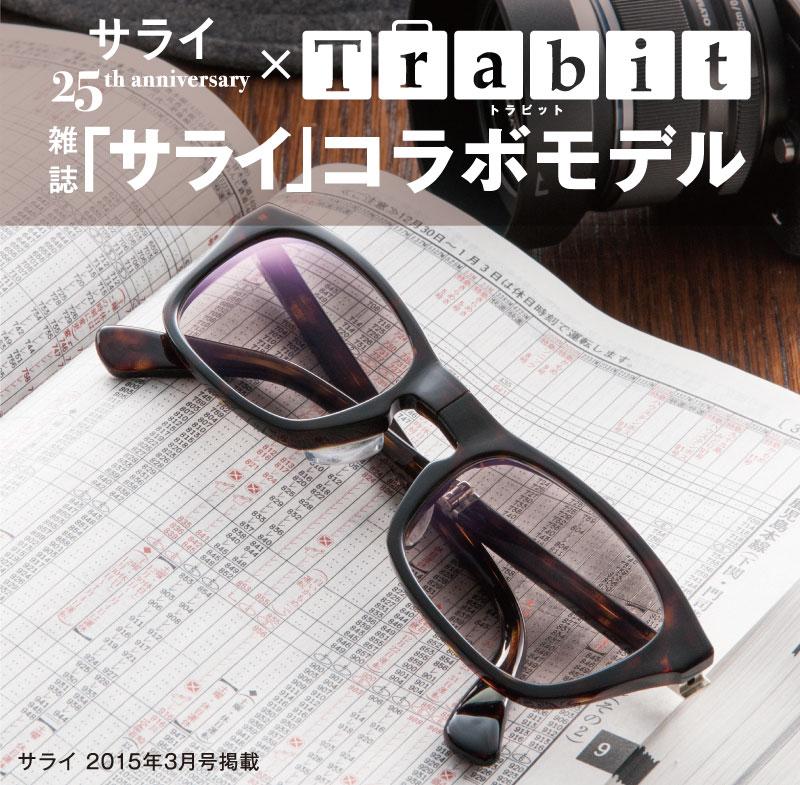 サライ×trabit 雑誌「サライ」コラボ 旅メガネ トラビット
