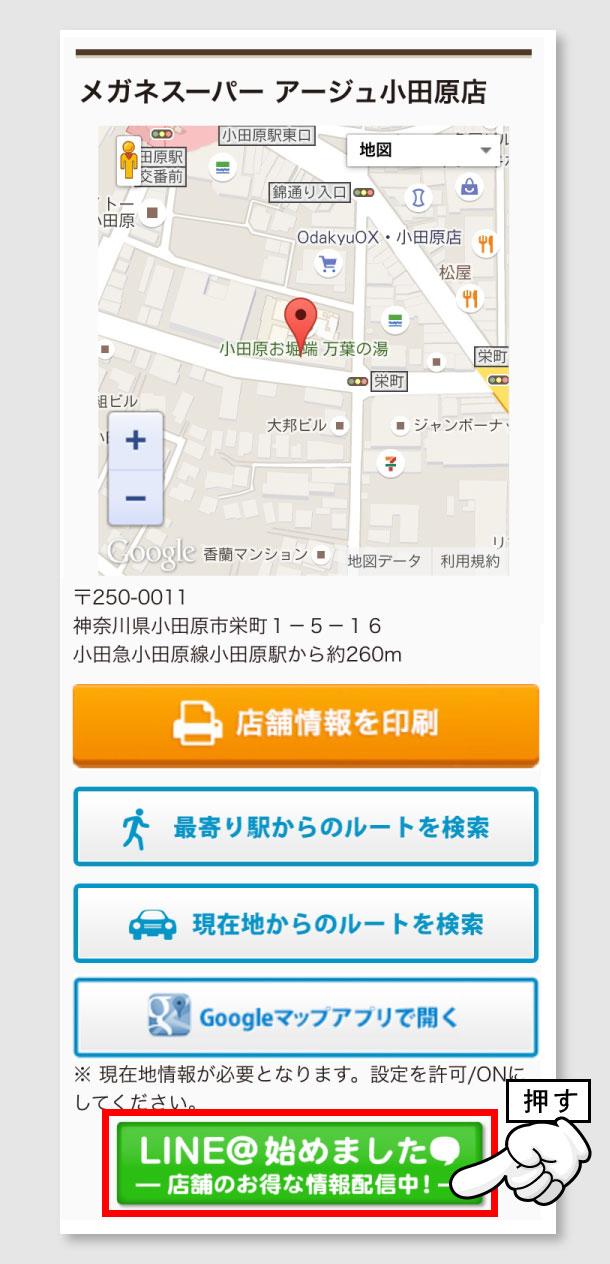 shop_line@