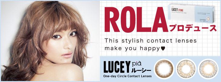 ローラ ROLA プロデュース LOCEY ルーシー 取扱い店舗