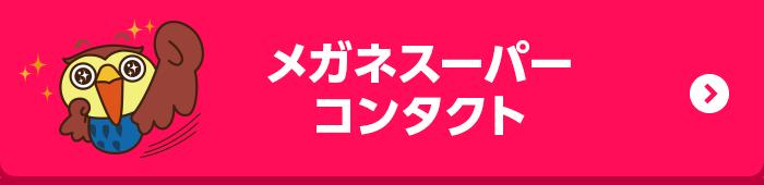 メガネスーパートークで注文!