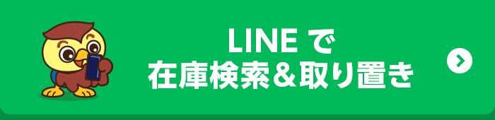 LINEで在庫検索&取り置き