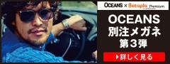 oceans_480_180