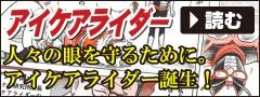 manga20150618_480_180
