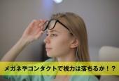 メガネやコンタクトで視力は落ちるか!?