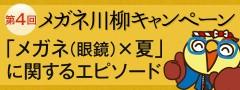 senryu4_bnr