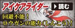 eyecare_rider_banner_04