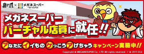 鷹の爪×メガネスーパー バーチャル店員に就任!