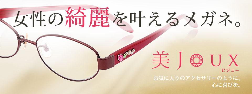 女性の綺麗を叶えるメガネ「美JOUX」