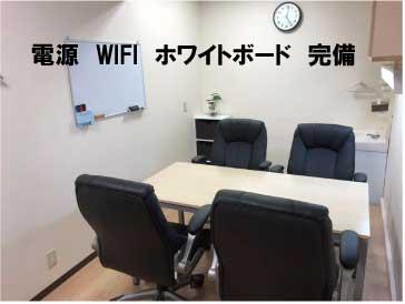 町田本店会議室