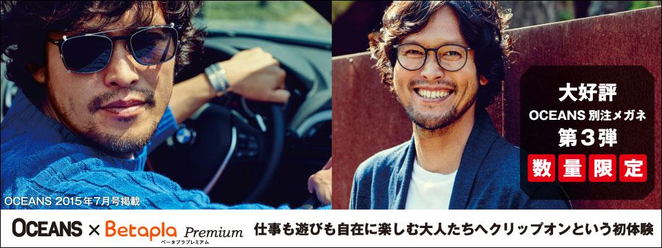 OCEANS×Betapla Premium