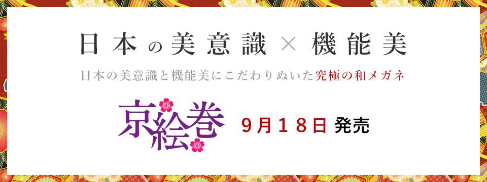 9月18日発売開始 和にこだわった究極美 「京絵巻」