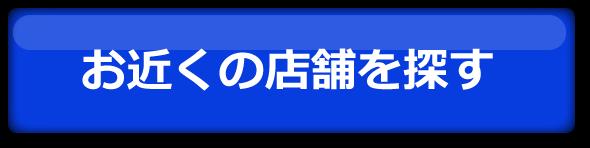 sekaiseihuku_tenpo_btn