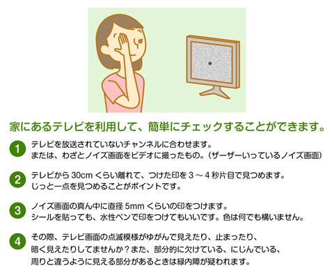 P3_02_緑内障チェック480px