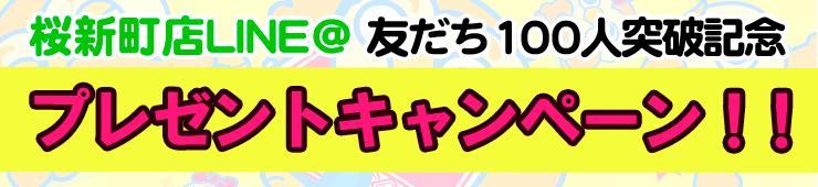 sakurashinmachi_line