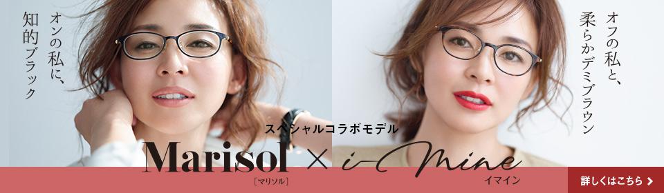 Marisol(マリソル)×i-mine(イマイン)