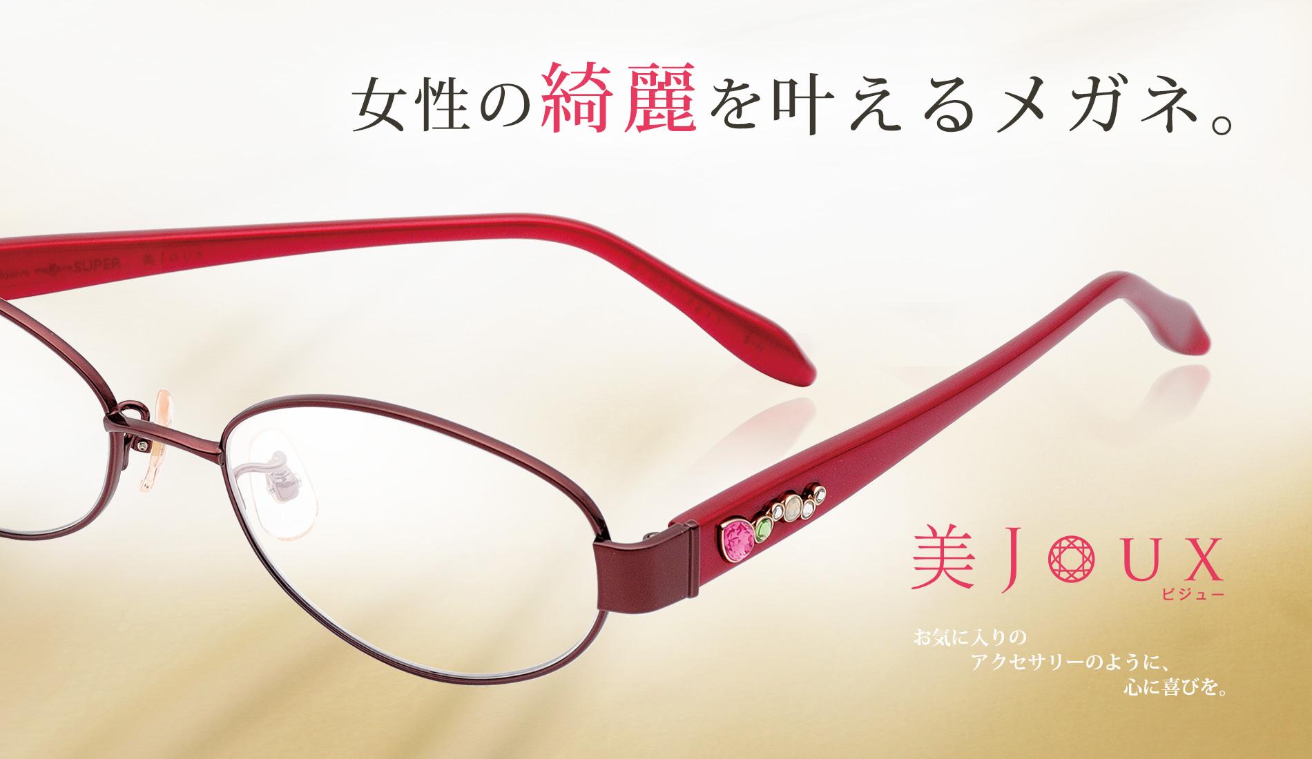 女性の綺麗を叶えるメガネ。美JOUX(ビジュー)