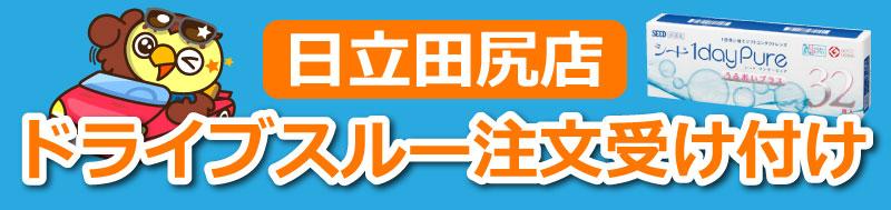 日立田尻店 ドライブスルー注文受付
