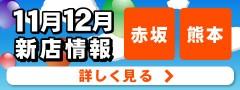 11月12月新店情報 赤坂 熊本