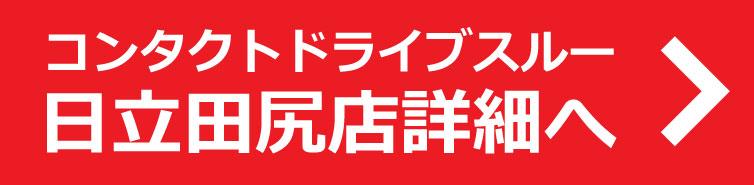 日立田尻店へ