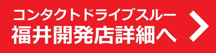 福井開発店へ