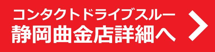 静岡曲金店へ