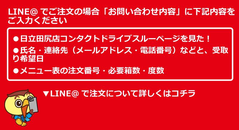 日立田尻店ドライブスルーページを見たとお伝えください